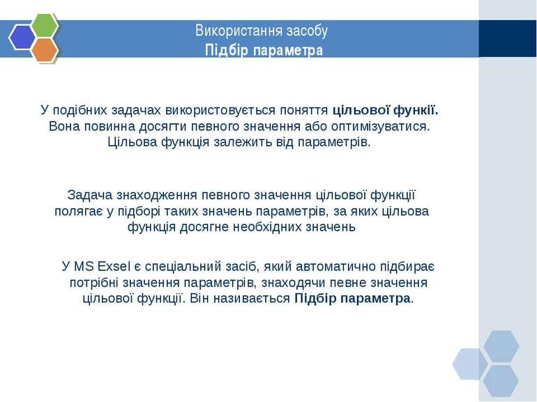 www.themegallery.com Використання засобу Підбір параметра У подібних задачах ...