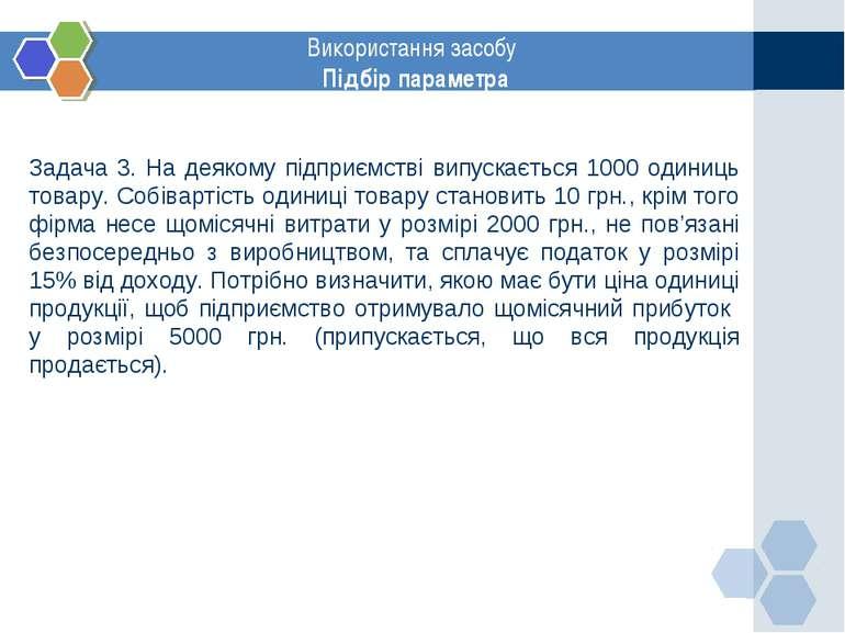www.themegallery.com Використання засобу Підбір параметра Задача 3. На деяком...