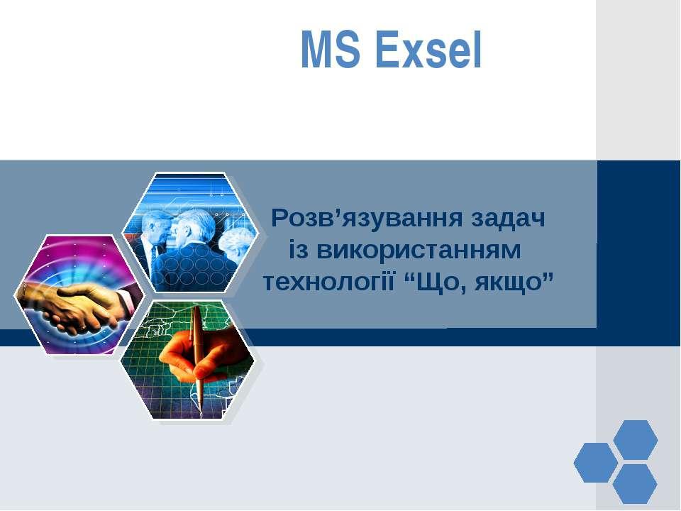 """MS Exsel Розв'язування задач із використанням технології """"Що, якщо"""" www.theme..."""