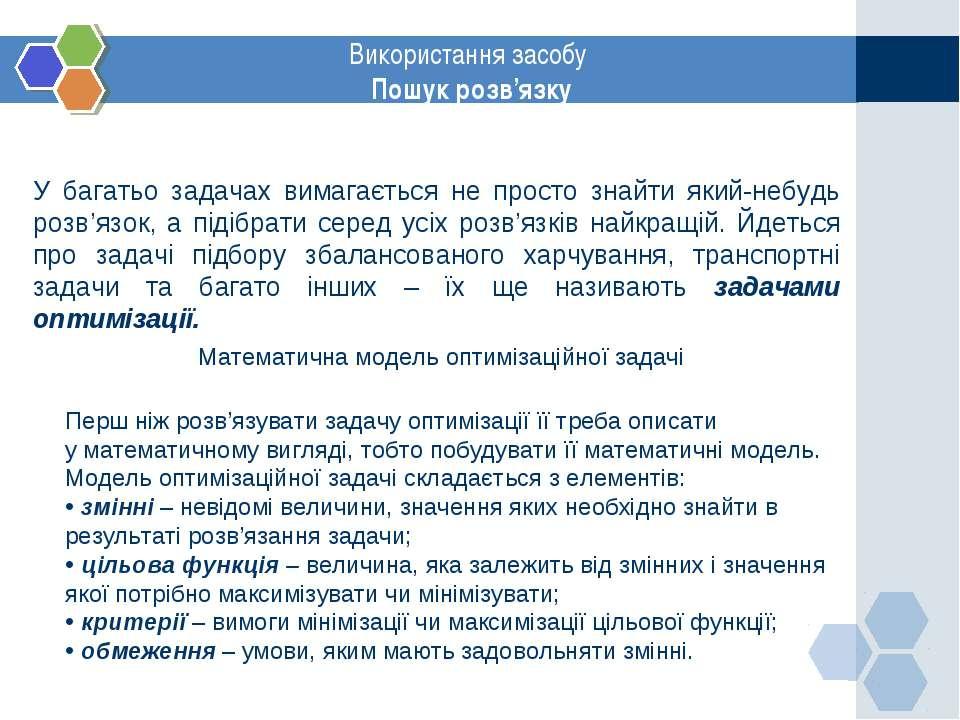 www.themegallery.com Використання засобу Пошук розв'язку У багатьо задачах ви...
