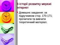 З історії розвитку мережі Інтернет Домашнє завдання: за підручником стор. 170...