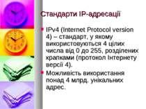 Стандарти ІР-адресації IPv4 (Internet Protocol version 4) – стандарт, у якому...