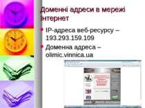 Доменні адреси в мережі Інтернет ІР-адреса веб-ресурсу – 193.293.159.109 Доме...
