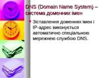 DNS (Domain Name System) – система доменних імен Зіставлення доменних імен і ...