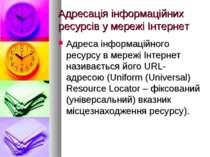 Адресація інформаційних ресурсів у мережі Інтернет Адреса інформаційного ресу...