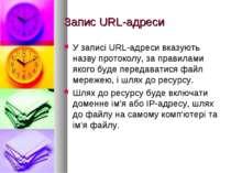 Запис URL-адреси У записі URL-адреси вказують назву протоколу, за правилами я...