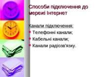 Способи підключення до мережі Інтернет Канали підключення: Телефонні канали; ...