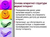 Основа апаратної структури мережі Інтернет Передаванням даних цими каналами к...