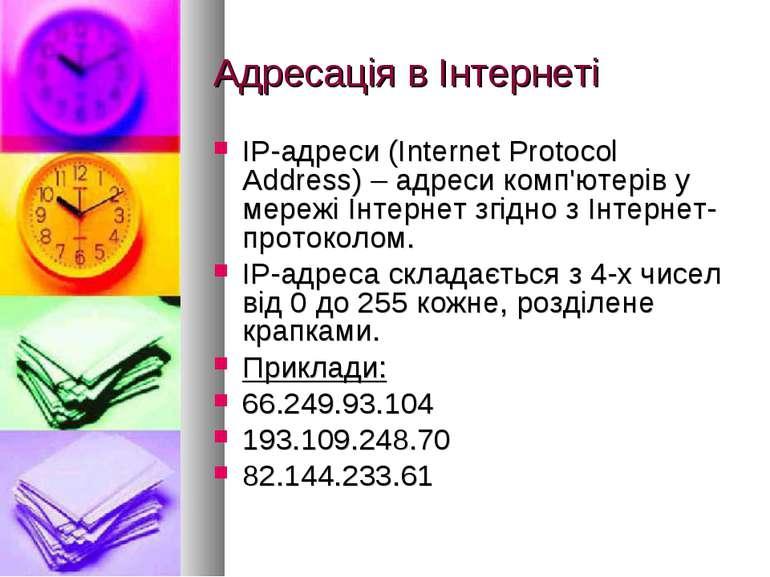 Адресація в Інтернеті ІР-адреси (Internet Protocol Address) – адреси комп'юте...