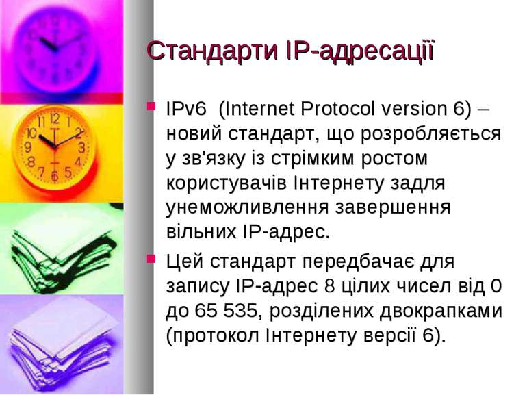 Стандарти ІР-адресації IPv6 (Internet Protocol version 6) – новий стандарт, щ...