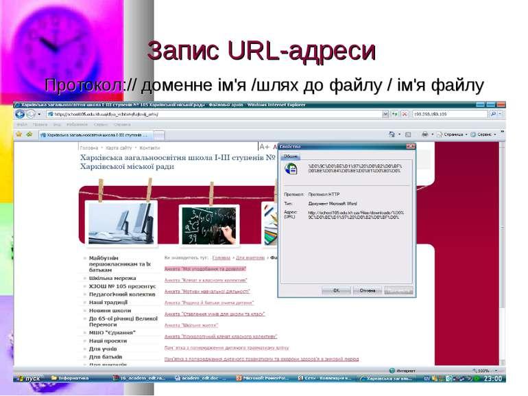 Запис URL-адреси Протокол:// доменне ім'я /шлях до файлу / ім'я файлу