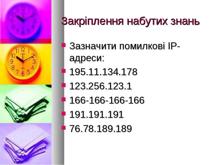 Закріплення набутих знань Зазначити помилкові ІР-адреси: 195.11.134.178 123.2...