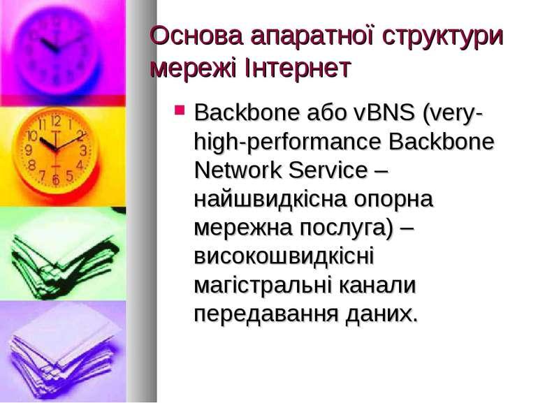 Основа апаратної структури мережі Інтернет Backbone або vBNS (very-high-perfo...