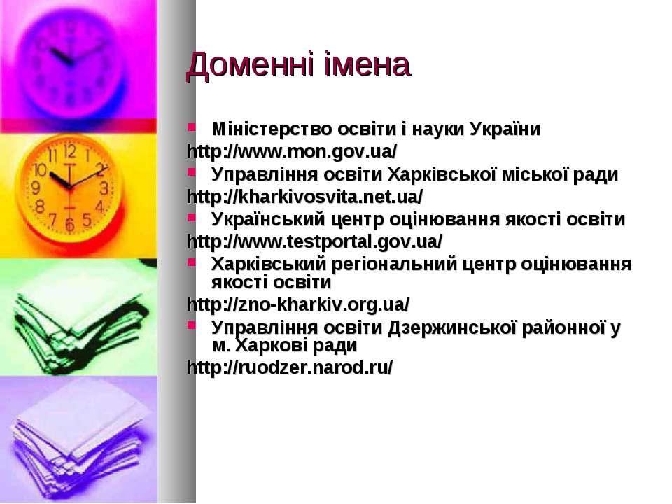 Доменні імена Міністерство освіти і науки України http://www.mon.gov.ua/ Упра...