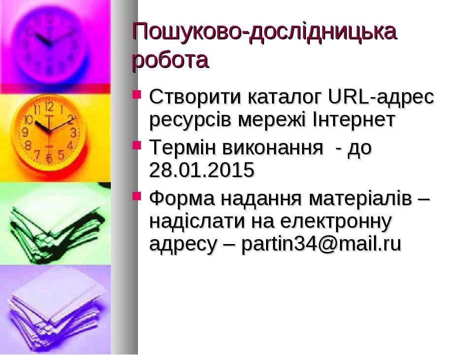 Пошуково-дослідницька робота Створити каталог URL-адрес ресурсів мережі Інтер...