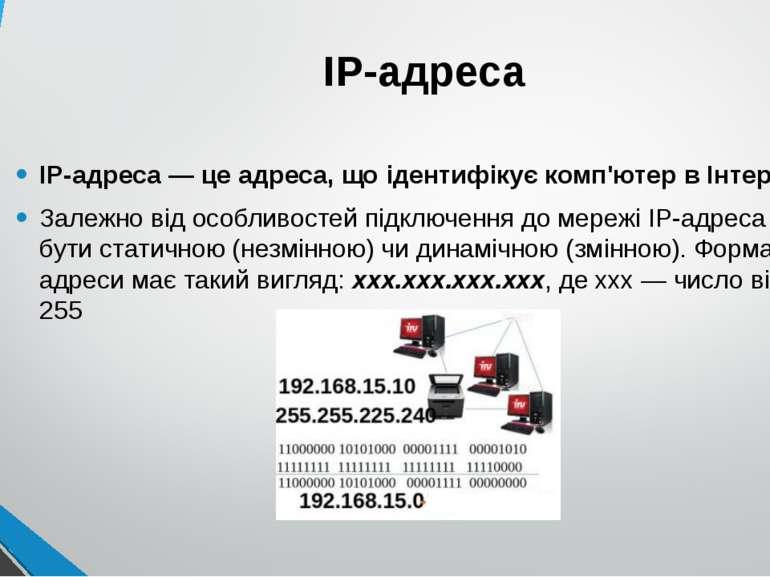 IP-адреса IP-адреса — це адреса, що ідентифікує комп'ютер в Інтернеті. Залеж...