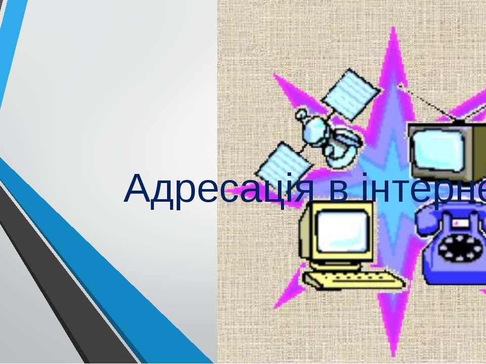 Адресація в інтернеті
