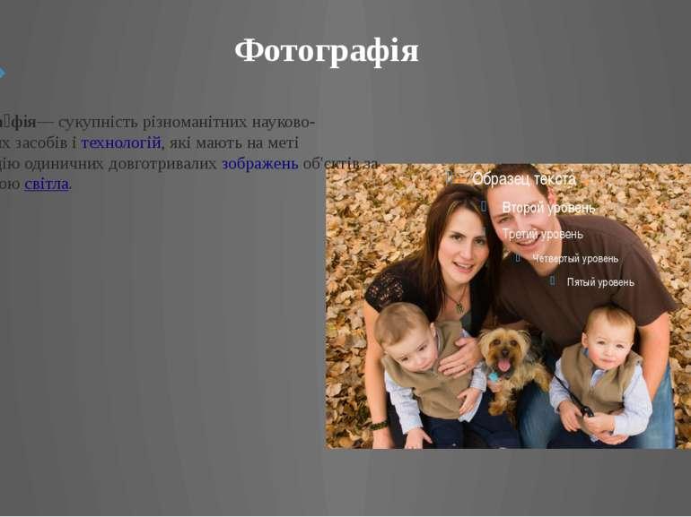 Фотографія Фотогра фія— сукупність різноманітних науково-технічних засобів і...