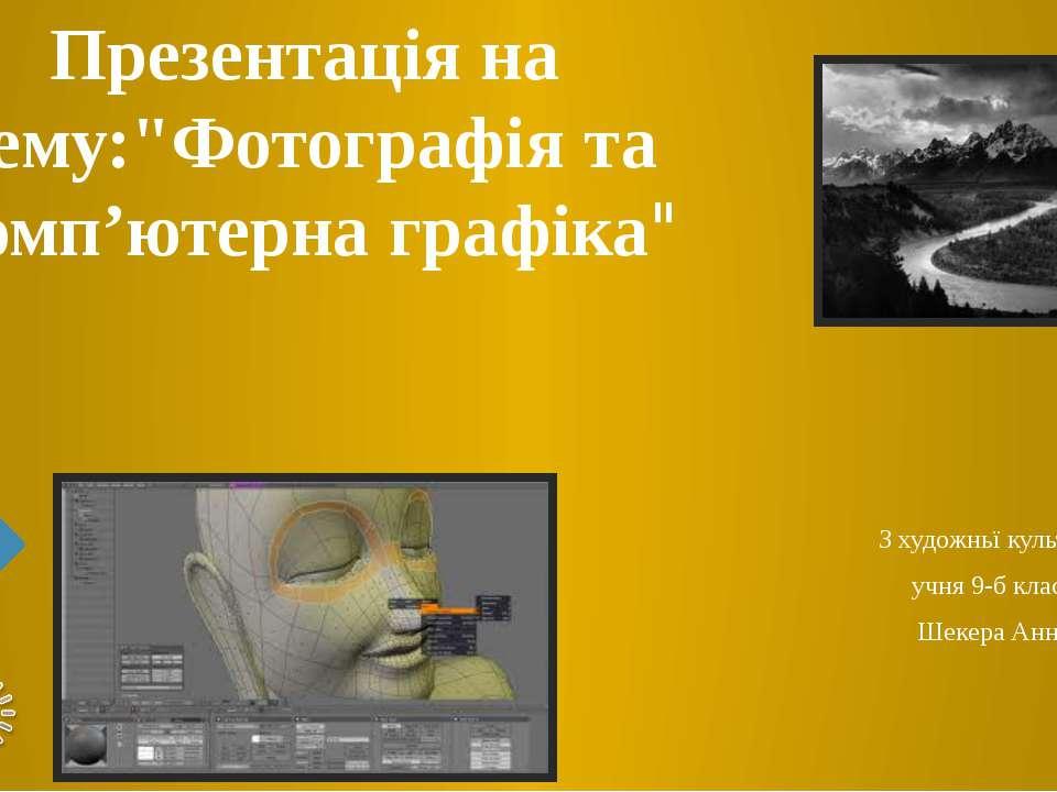 """Презентація на тему:""""Фотографія та комп'ютерна графіка"""" З художньї культури у..."""