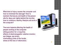 What kind of injury causes the computer and how to minimize this damage? How ...