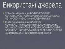 1)https://ru.wikipedia.org/wiki/%D0%9F%D0%BE%D1%80%D1%82_(%D0%BA%D0%BE%D0%BC%...