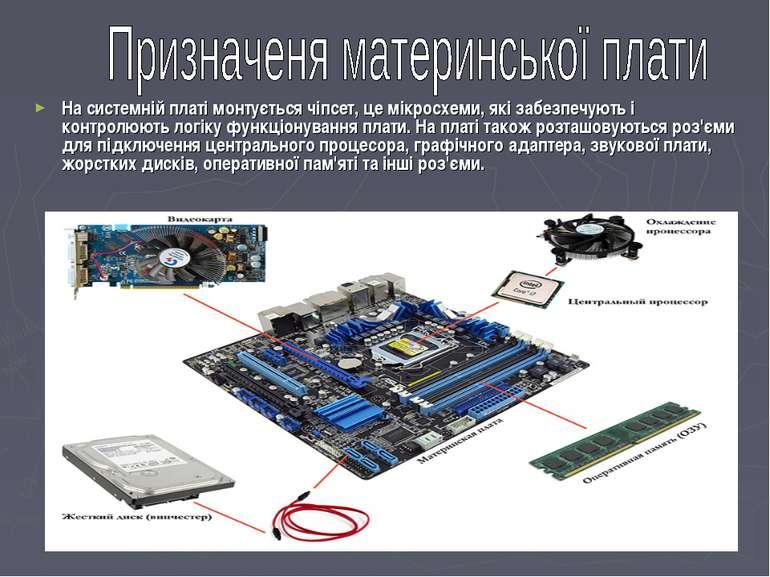 На системній платі монтується чіпсет, це мікросхеми, які забезпечують і контр...