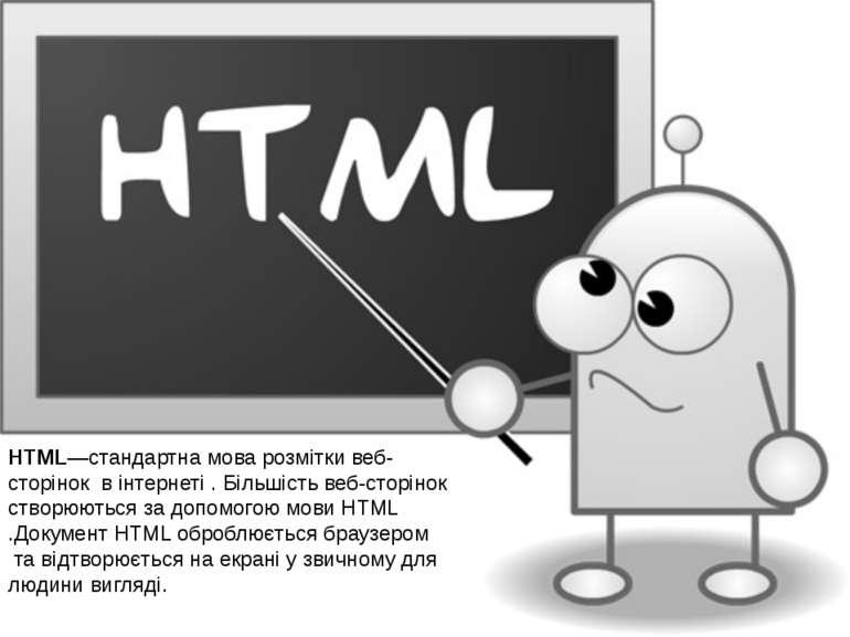 HTML—стандартнамова розміткивеб-сторінок в інтернеті . Більшістьвеб-сторін...