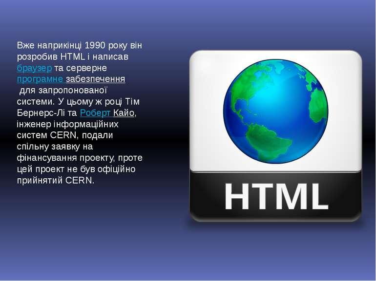 Вже наприкінці 1990 року він розробив HTML і написавбраузерта сервернепрог...