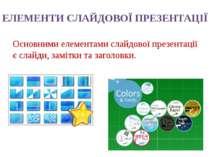 ЕЛЕМЕНТИ СЛАЙДОВОЇ ПРЕЗЕНТАЦІЇ Основними елементами слайдової презентації є с...