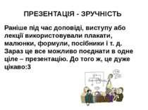 ПРЕЗЕНТАЦІЯ - ЗРУЧНІСТЬ Раніше під час доповіді, виступу або лекції використо...