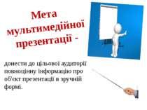 Мета мультимедійної презентації - донести до цільової аудиторії повноцінну ін...