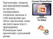 Презентація, створена для відеодемонстрацій, не містить інтерактивних елемент...