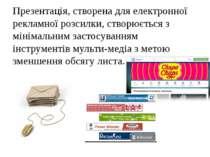 Презентація, створена для електронної рекламної розсилки, створюється з мінім...
