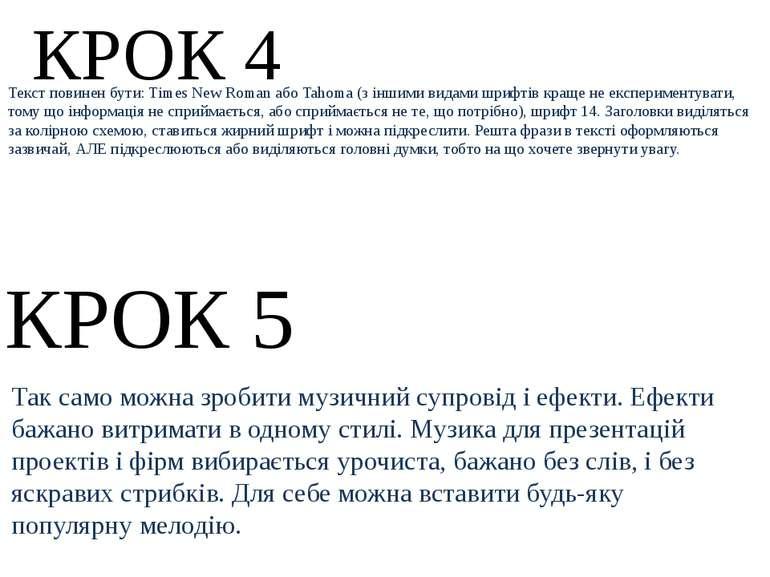 КРОК 4 Текст повинен бути: Times New Roman або Tahoma (з іншими видами шрифті...
