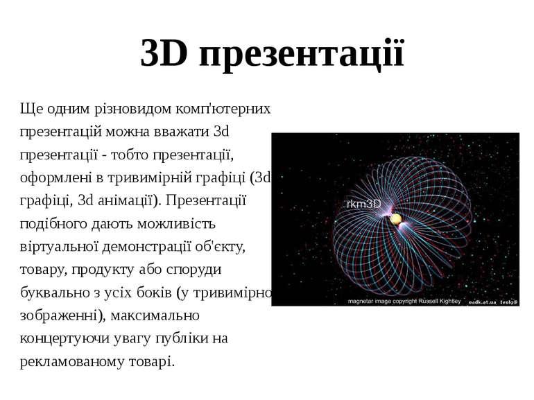 3D презентації Ще одним різновидом комп'ютерних презентацій можна вважати 3d ...