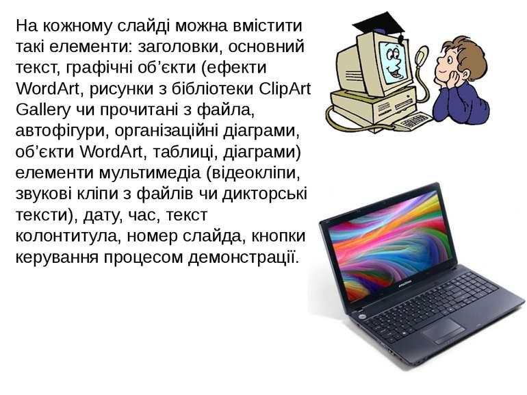 На кожному слайді можна вмістити такі елементи: заголовки, основний текст, гр...