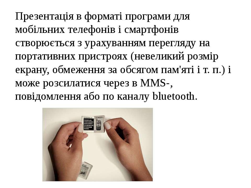 Презентація в форматі програми для мобільних телефонів і смартфонів створюєть...