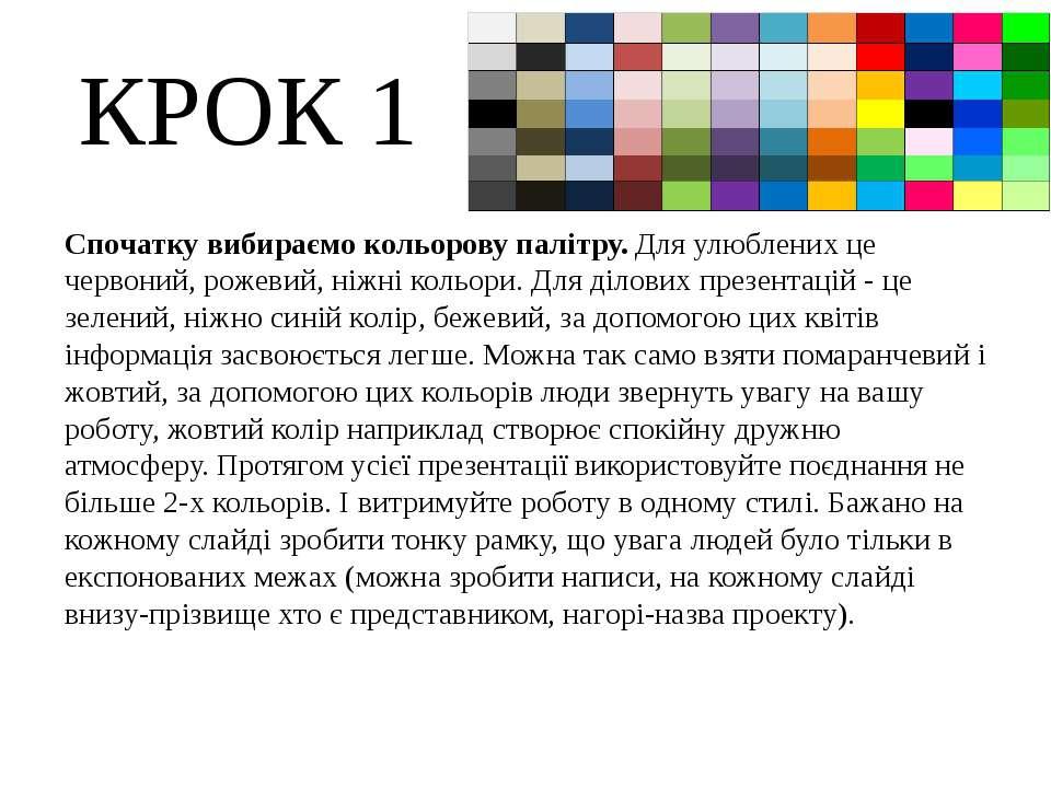 КРОК 1 Спочатку вибираємо кольорову палітру. Для улюблених це червоний, рожев...