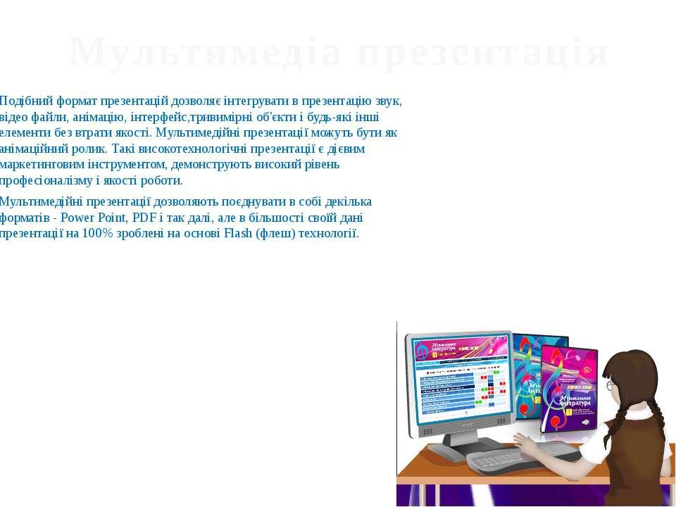 Мультимедіа презентація Подібний формат презентацій дозволяє інтегрувати в пр...