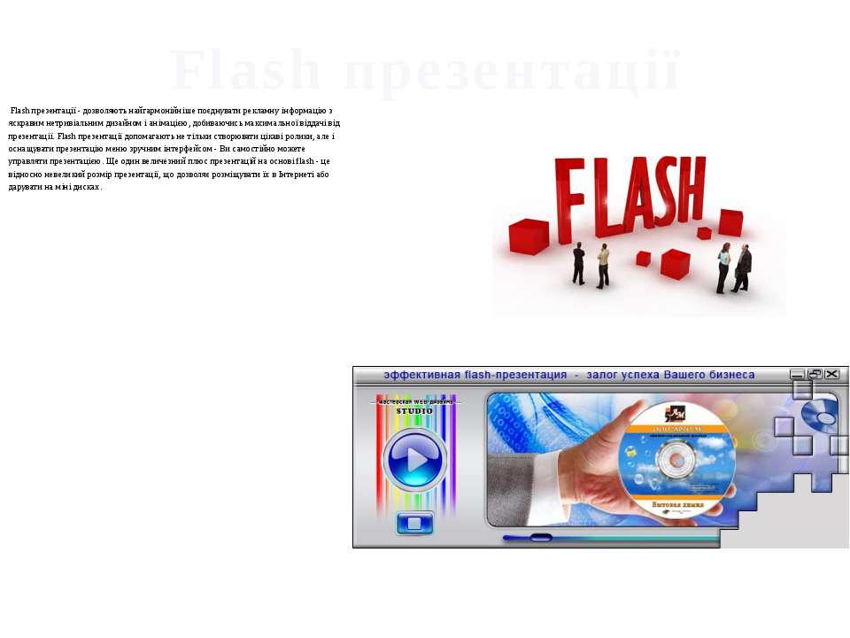 Flash презентації Flash презентації - дозволяють найгармонійніше поєднувати р...