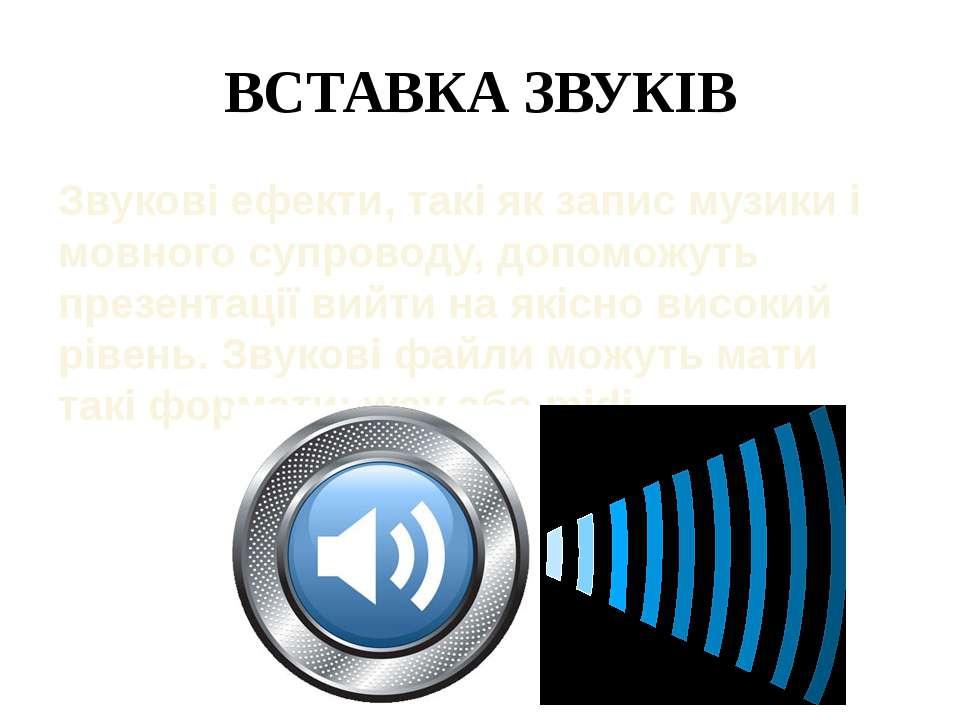 ВСТАВКА ЗВУКІВ Звукові ефекти, такі як запис музики і мовного супроводу, допо...