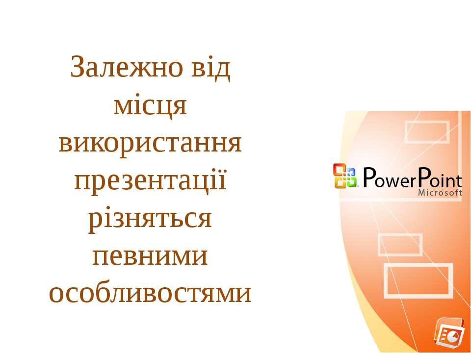 Залежно від місця використання презентації різняться певними особливостями