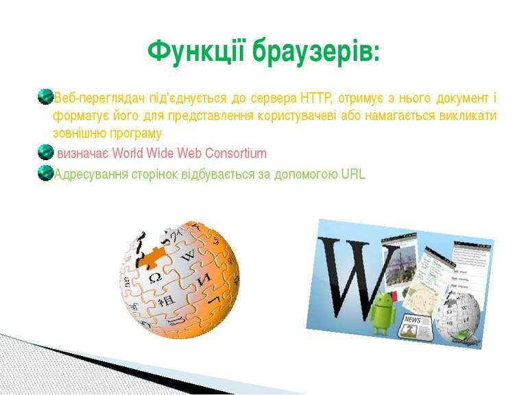 Веб-переглядач під'єднується до сервераHTTP, отримує з нього документ і форм...
