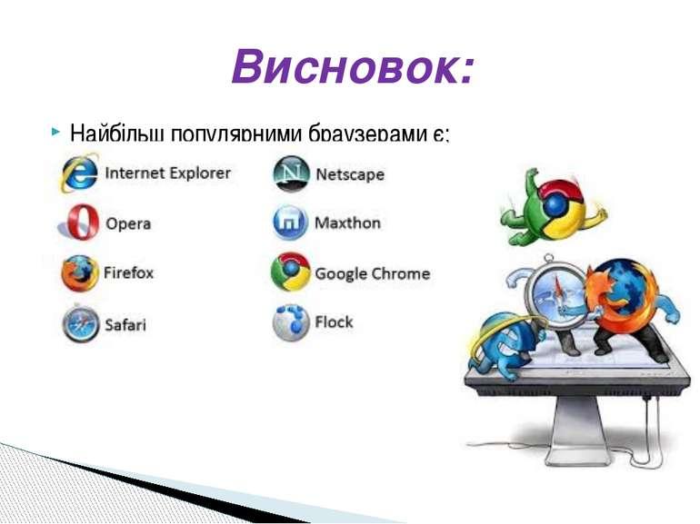 Найбільш популярними браузерами є: Смілянський природничо-математичний ліцей ...