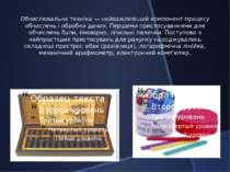 Обчислювальна техніка — найважливіший компонент процесу обчислень і обробки д...