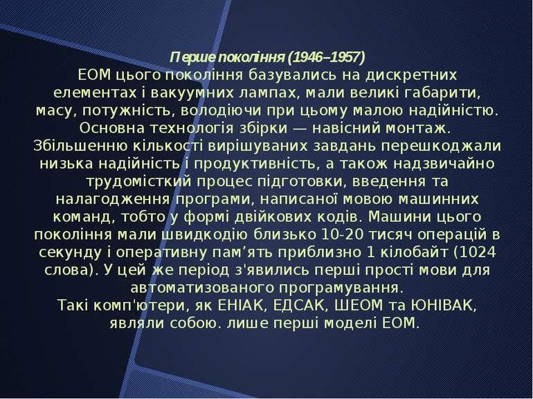 Перше покоління (1946–1957) ЕОМ цього покоління базувались на дискретних елем...