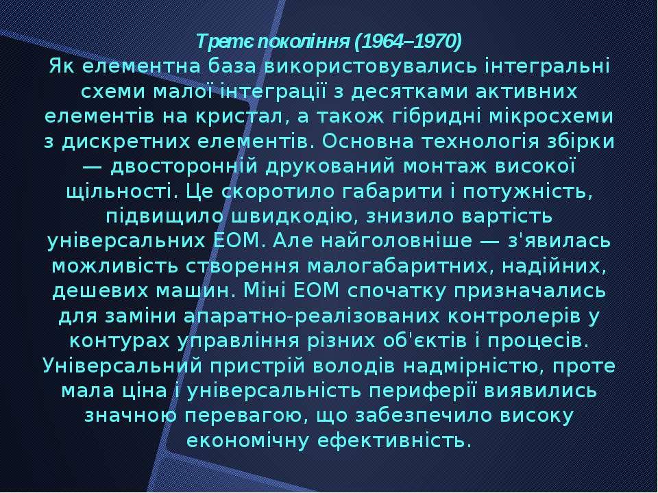 Третє покоління (1964–1970) Як елементна база використовувались інтегральні с...