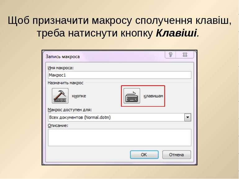 Щоб призначити макросу сполучення клавіш, треба натиснути кнопку Клавіші.