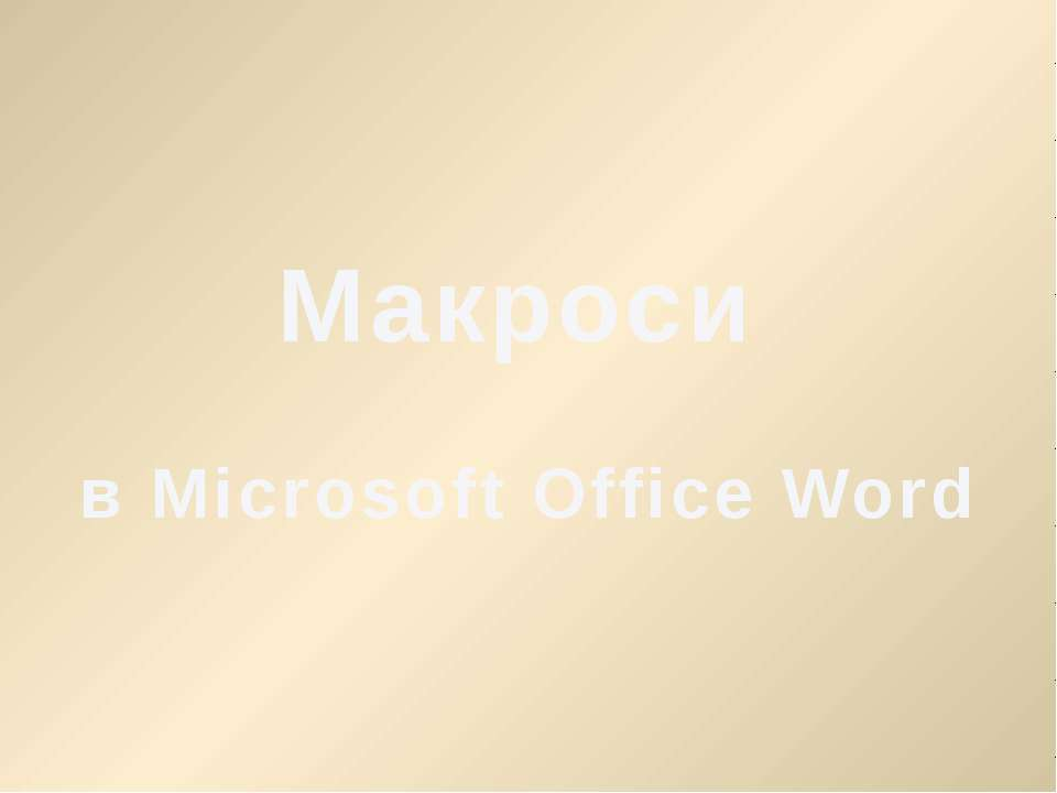 Макроси в Microsoft Office Word
