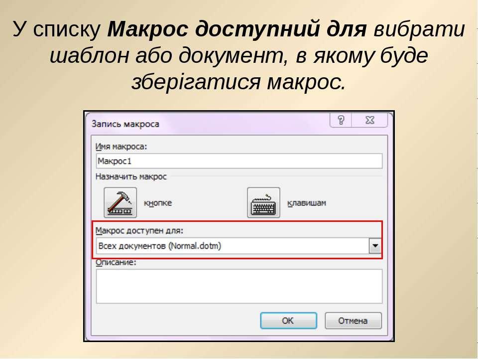 У списку Макрос доступний для вибрати шаблон або документ, в якому буде збері...